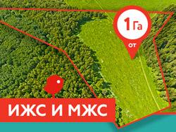 Земельные участки от А101 15 км от МКАД